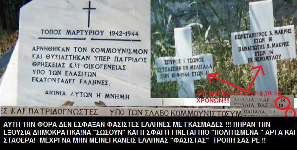 Σαν σήμερα το 1941 οι πράκτορες κομμουνιστές  Γλέζος και Σάντας κατεβάζουν  δηθεν την γερμανική σημαία από την Ακρόπολη!!