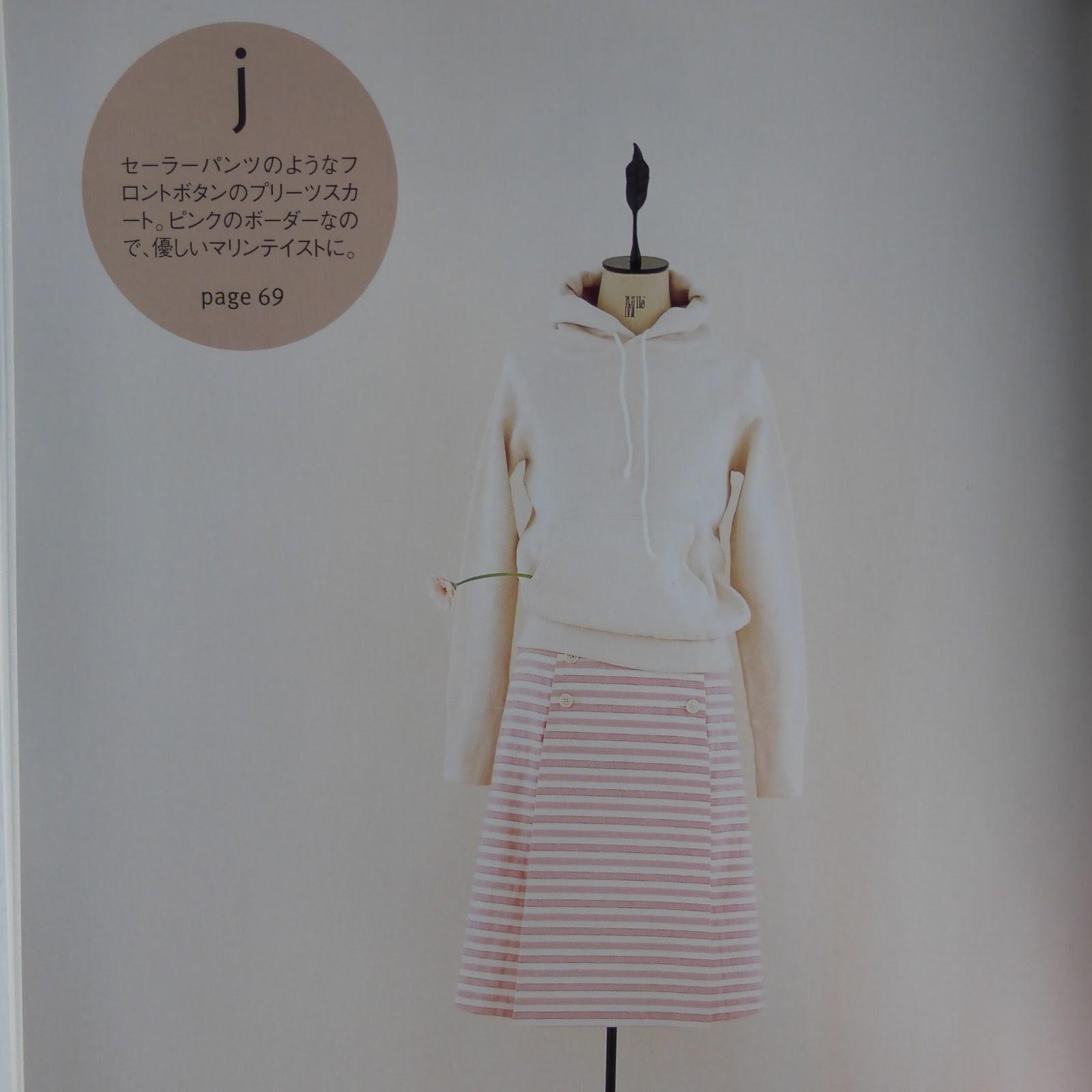 Kleidermanie: Rock nach einem japanischen Schnittmuster