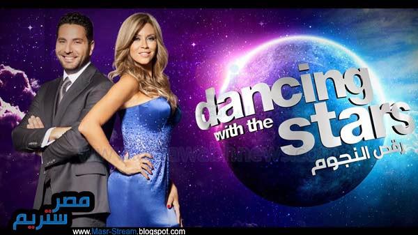 مشاهدة برنامج رقص النجوم علي قناة النهار 1