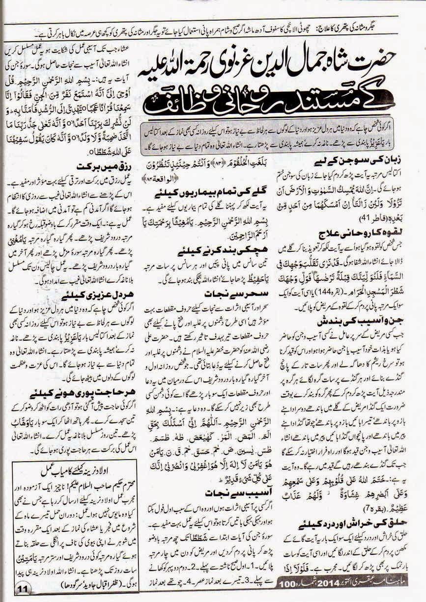Page 11 Ubqari October 2014