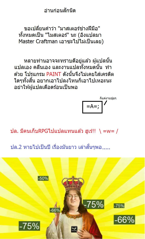Meister Narak ตอนที่ 13 TH แปลไทย
