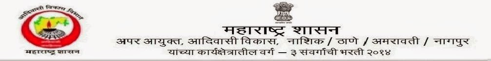 Adivasi Vikas Vibhag Result 2014