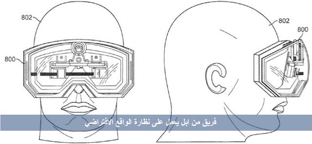 فريق من ابل يعمل على نظارة الواقع الافتراضي