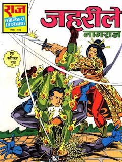 JAHRILE (Nagraj Hindi Comic)