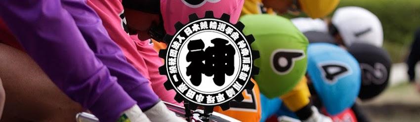 神奈川県競輪選手会