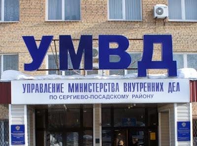 Приём граждан представителем ГУ МВД России по Московской области