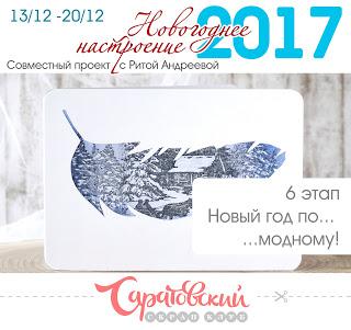 Новогоднее Настроение VI этап до 20/12
