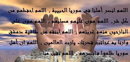 دعاء لأهل سوريا المظلومين . - صفحة 2 %D8%AF%D8%B9%D8%A7%D8%A1+%D9%84%D8%B3%D9%88%D8%B1%D9%8A%D8%A7