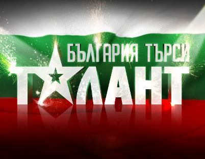 България търси талант