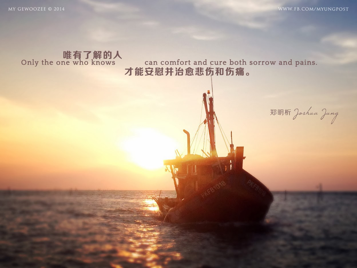郑明析,Joshua Jung, Providence, Religion, Faith, Proverb, Inspiration, Ship, Sea, Sunset, Sky