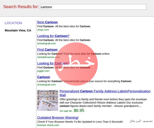 نتائج بحث مزيفة تشبه جوجل