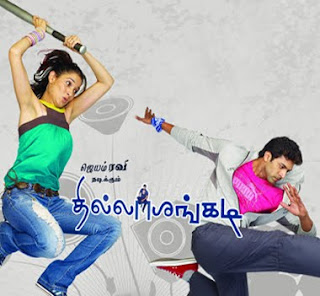 Jayam Ravi Movie Thillalangadi Full Lenght Video - Youtube ... Vadivelu Comedy Movies List
