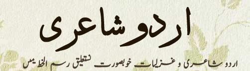 Urdu Shairy Urdu Poetry Urdu Ghazal Urdu font Urdu Script Iqbal Ghalib Ahmad faraz Parveen Shakir