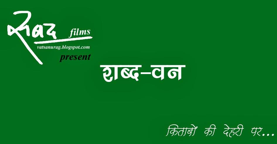 सबद पोएट्री फिल्म : 3 : शब्द-वन