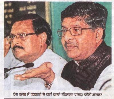 प्रेस क्लब में पत्रकारों से वार्ता करते रविशंकर प्रसाद और सत्यपाल जैन।