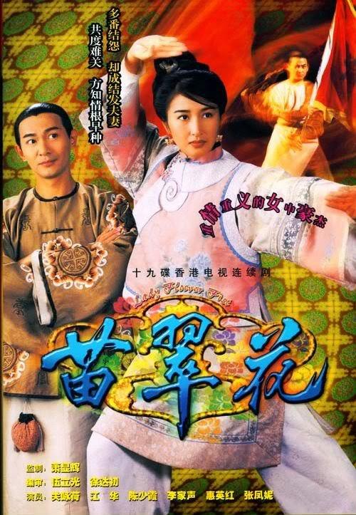 Miêu Thúy Hoa 1997 - Lady Flower Fist