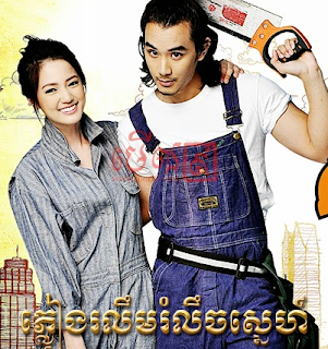 Phleang Roluem Romlech Sne [30 End] Thai Drama Khmer Movie