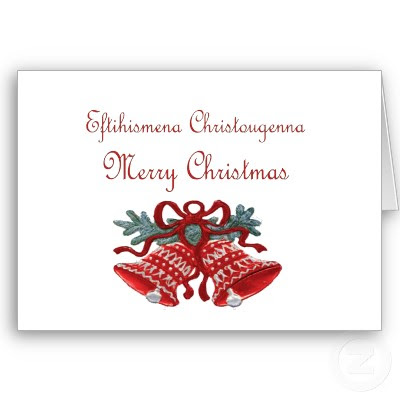 merry christmas by the greek crisis team - How To Say Merry Christmas In Greek