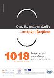 ΓΡΑΜΜΗ 1018