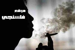 """تفسير شرب السجائر """"التدخين"""" في الحلم"""