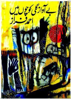 Be awaz gali kuchon mein by Ahmed Faraz pdf.