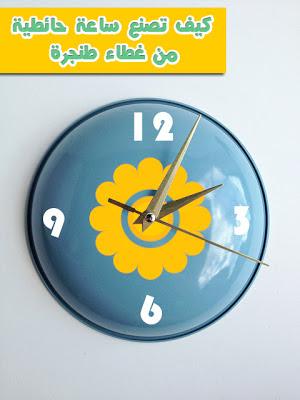 ساعة حائطية من غطاء طنجرة