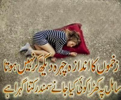 Andaaz E Zakham SMS Shayari In Urdu