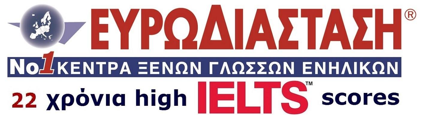 IELTS προετοιμασία - IELTS high scores - IELTS Score Guarantee - 22 χρόνια εμπειρίας