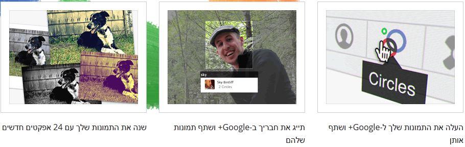 פיקסה - תוכנה מבית גוגל לאחסון, שיתוף ועיבוד תמונות