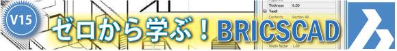 http://cadweb.web.fc2.com/Bricscad/Bricscad_User_Manual_1.html
