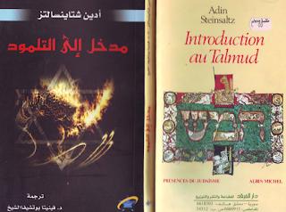 حمل كتاب مدخل إلى التلمود - أدين شتاينسالتز