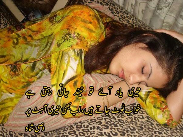 Urdu Love Shayari Wasi Shah Urdu Poetry Wasi Shah