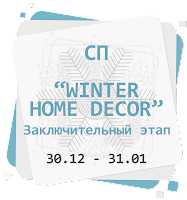 http://paperboom.blogspot.ru/2013/12/wintr-home-decor.html