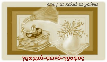 Γραμμόφωνο