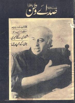 Sada e Watan zulfikar ali bhutto