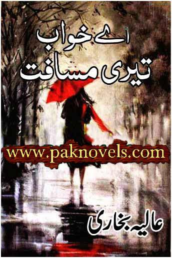 Aye Khawab Teri Musafat Novel By Alia Bukhari