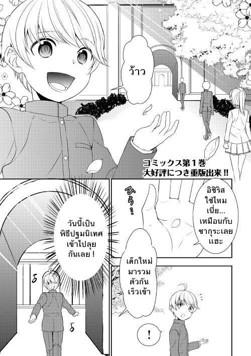 Tenseishichatta yo (Iya, Gomen)-ตอนที่ 11