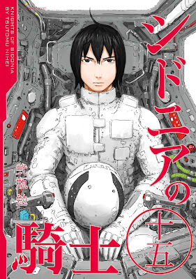 シドニアの騎士 第00-15巻 [Sidonia no Kishi vol 00-15] rar free download updated daily