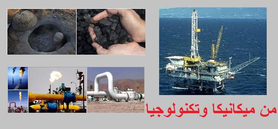 مصادر الطاقة الغير متجددة