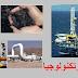 مصادر الطاقة الغير متجددة,معلومات عن مصادر الطاقة الغير متجددة