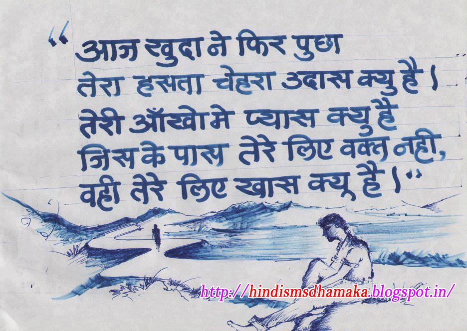 Emotional Shayari In Hindi On Friendship