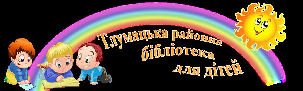 Тлумацька районна бібліотека для дітей