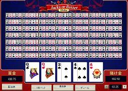 無料ゲーム ジャックス・オア・ベター 50ライン