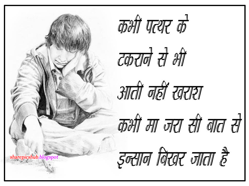 Sad Quotes About Love For Guys In Hindi : Heart Broken Sad Quotes For Girls In Hindi. QuotesGram