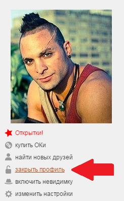 Закрыть профиль в Одноклассниках