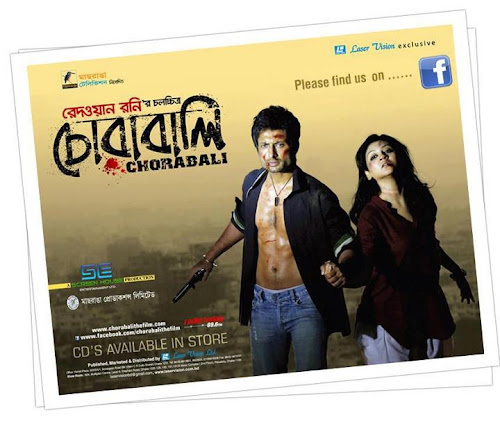 Chorabali (2012) | Bangla Movie Mp3 Songs Download