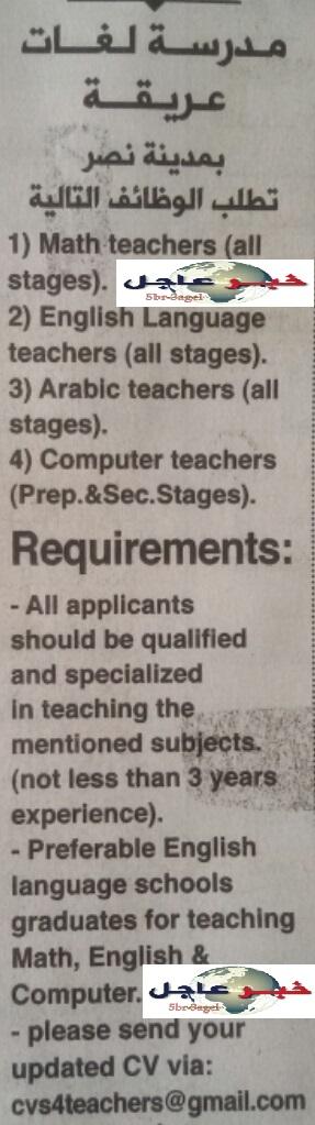 اعلان وظائف للمدرسين مختلف التخصصات لمدرسة لغات كبرى - منشور جريدة الأهرام اليوم