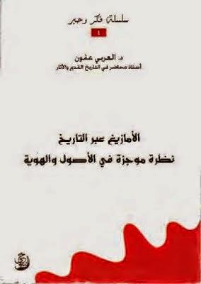 كتاب الأمازيغ عبر التاريخ نظرة موجزة في الأصول والهوية لـ العربي عقون