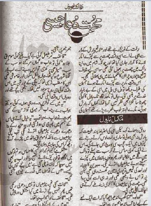 Free download Mohabbat dua jesi novel by Ayesha Naseer pdf, online reading.