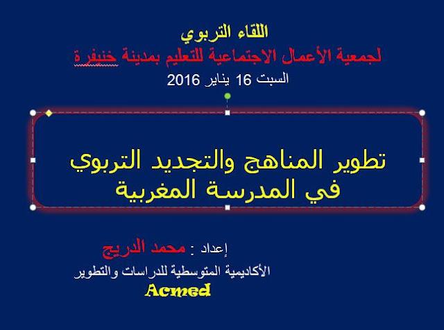 لقاء تربوي حول تطوير المناهج والتجديد التربوي في المدرسة المغربية 2016
